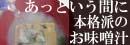 【フリーズドライ・ぜいたくみそ汁】