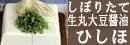 【ひしほ醤油】