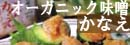 【かなえ味噌】