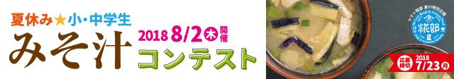夏休み小中学生みそ汁コンテスト開催!