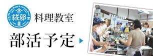 糀部料理教室 部活予定