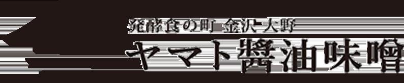 ヤマト醤油味噌