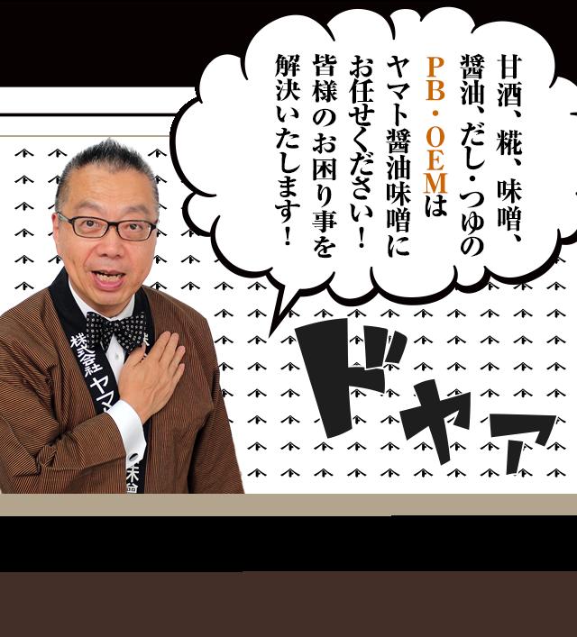 株式会社 ヤマト醤油味噌 代表取締役 山本 晴一