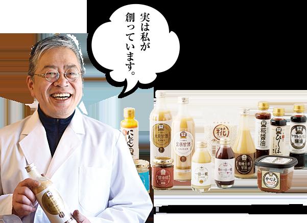 甘酒、糀、味噌、醤油、だし・つゆの新しい活用法を知って頂くために小ロットでの新商品開発をご提案しています。
