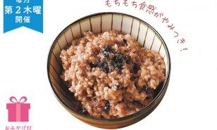 7月12日(金)寝かせ玄米®炊き方教室【毎月開催】