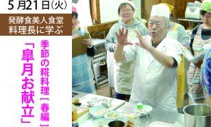 5月21日(火)糀部料理教室 (特別講座)『季節の糀料理<春編>皐月のお献立』