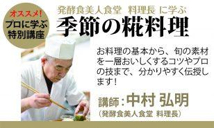 8月6日(火)糀部料理教室 (特別講座)『季節の糀料理<編>和のおもてなし料理』
