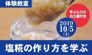 10月5日(土)塩糀の作り方を学ぶ