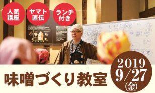 9月27日(金)味噌づくり教室