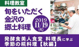 11月19日(火)発酵食美人食堂料理長に学ぶ『旬をいただく 金沢の郷土料理』