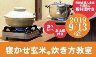 9月13日(金)寝かせ玄米®炊き方教室