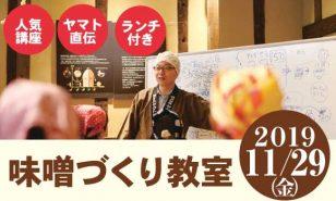 11月29日(金)味噌づくり教室
