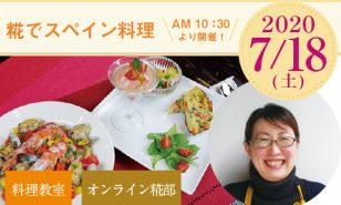 7月18日(土)ヤマト・オンライン糀部『糀でスペイン料理』