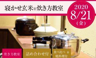 8月21日(金)寝かせ玄米®炊き方教室