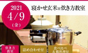 <終了しました>4月9日(金)寝かせ玄米®炊き方教室