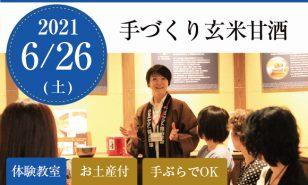 <終了しました>6月26日(土)玄米甘酒の作り方を学ぶ