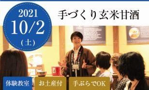 <終了しました>10月2日(土)玄米甘酒の作り方を学ぶ