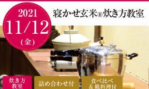 《満員御礼》11月12日(金)寝かせ玄米®炊き方教室