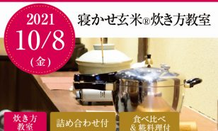 <終了しました>《満員御礼》10月8日(金)寝かせ玄米®炊き方教室