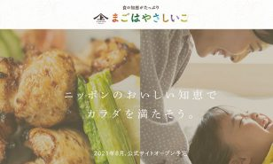 <終了しました>【まごはやさしいこ】中村料理長によるクッキングセミナー開催のお知らせ