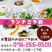 発酵食美人食堂ランチ予約