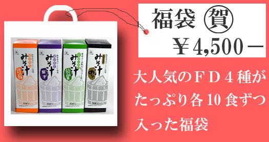 ≪福袋 賀≫お買い物カゴはコチラです!