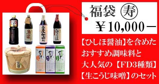 ≪福袋 寿≫お買い物カゴはコチラです!