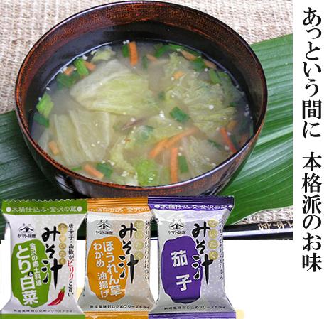 061216%20FD%20miso_soup.jpg