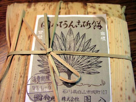 070109%20ankoro_empachi.jpg
