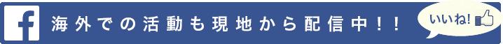 ヤマト醤油味噌のFacebook