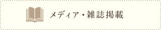 ヤマト醤油味噌のメディア・雑誌掲載