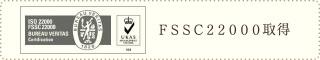 ヤマト醤油味噌はFSSC22000取得