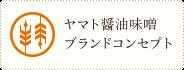 ヤマト醤油味噌ブランドコンセプト