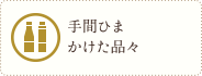 ヤマト醤油味噌の商品一覧