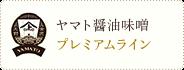 ヤマト醤油味噌プレミアムライン