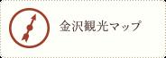 金沢観光マップ