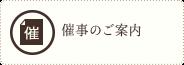 ヤマト醤油味噌のイベント情報