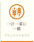 ヤマト醤油味噌のブランドコンセプト