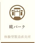 ヤマト醤油味噌の糀パーク