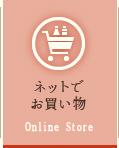 ヤマト醤油味噌のネット通販