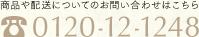 ヤマト醤油味噌の電話番号