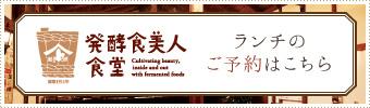 発酵食美人食発酵食堂