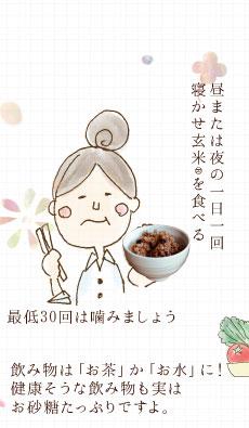 昼または夜の一日一回寝かせ玄米®を食べる。最低30回は噛みましょう。飲み物は「お茶」か「お水」に!健康そうな飲み物も実はお砂糖たっぷりですよ。