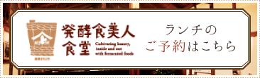 発酵食美人食堂