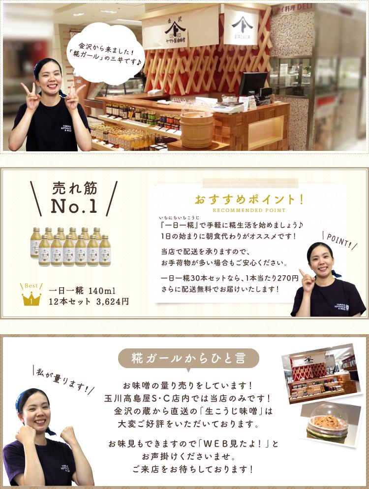 玉川高島屋S・C店