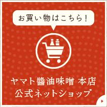 ヤマト醤油味噌 本店