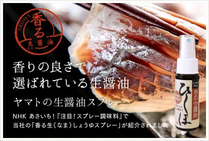 ヤマトの生醤油スプレー