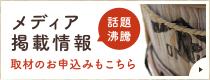 ヤマト醤油味噌のメディア掲載情報