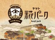 YAMATO糀パーク