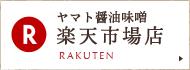 ヤマト醤油味噌 楽天市場店
